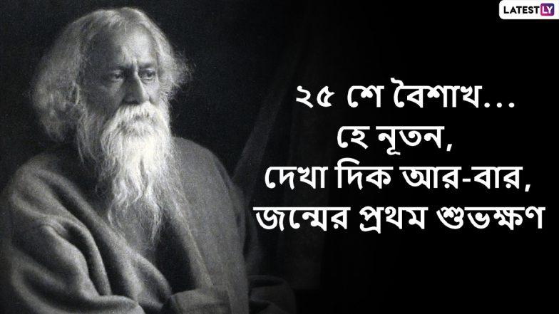 Rabindranath Tagore 160th Birth Anniversary: শুভ জন্মদিন প্রাণের ঠাকুর, বাড়িতে থেকে এভাবেই উদযাপন হোক ২৫ বৈশাখ