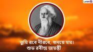 Rabindranath Tagore 160th Birth Anniversary: শুভ রবীন্দ্র জয়ন্তী, করোনাকালে রবিকবির জন্মদিনে পাঠান শুভেচ্ছা বার্তা