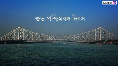 West Bengal Day 2021 Wishes: আজ পশ্চিমবঙ্গ দিবসের গৌরবান্বিত দিনটি উপলক্ষে শেয়ার করে নিন এই শুভেচ্ছাপত্রগুলি