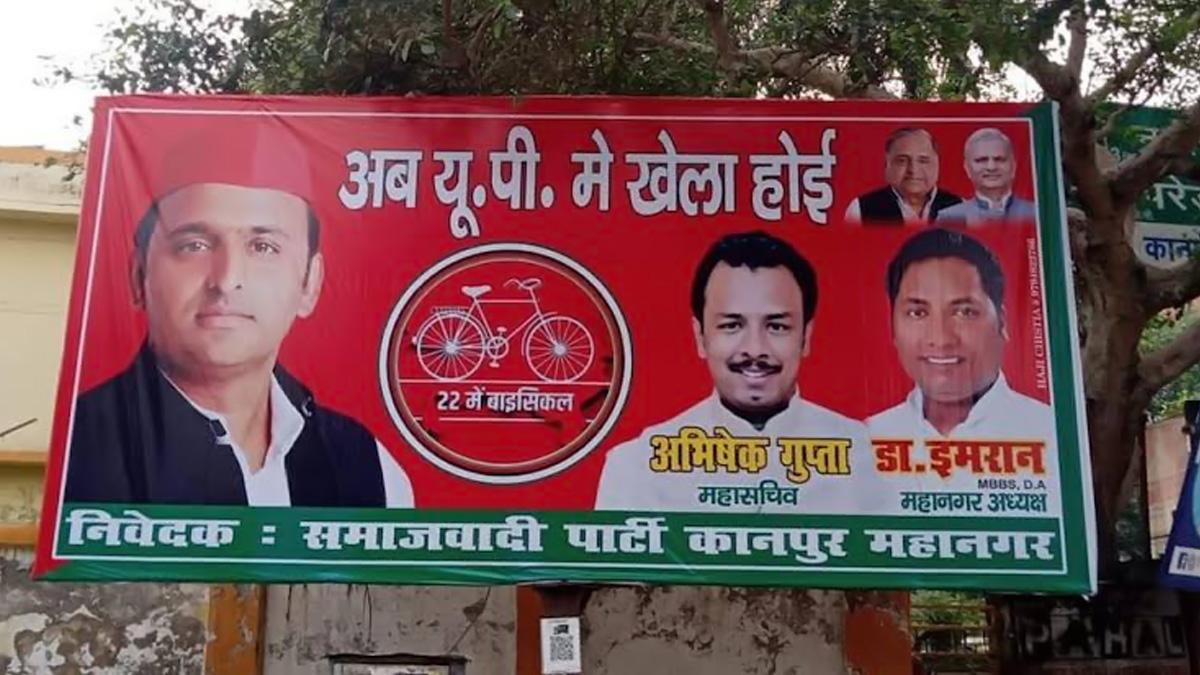 Uttar Pradesh: উত্তরপ্রদেশেও এবার 'খেলা হবে', বাংলার আদলে সমাজবাদী পার্টির পোস্টারে 'খেলা হই'