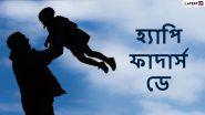 Father's Day 2021 Wishes: ফাদার্স ডে উপলক্ষে বাবাকে ধন্যবাদ ও কৃতজ্ঞতা জানাতে শেয়ার করুন এই শুভেচ্ছাপত্রগুলি