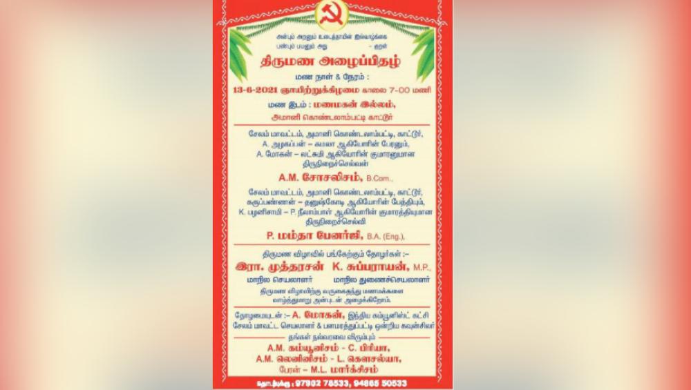 Viral: ছাদনাতলায় বর 'সোশ্যালিজম' কনে 'মমতা বন্দ্যোপাধ্যায়'? ভাইরাল বিয়ের কার্ড