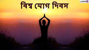International Yoga Day 2021 Wishes: বিশ্ব যোগ দিবস উপলক্ষে সচেতনতার বার্তা ছড়িয়ে দিন এই শুভেচ্ছাবার্তাগুলি শেয়ার করে