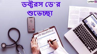National Doctors' Day 2021 Messages: করোনাকালে চিকিৎসকরাই ঈশ্বর, ডক্টরস ডে-তে facebook, Whatsapp, Instagram-এ শেয়ার করুন শুভেচ্ছা বার্তা