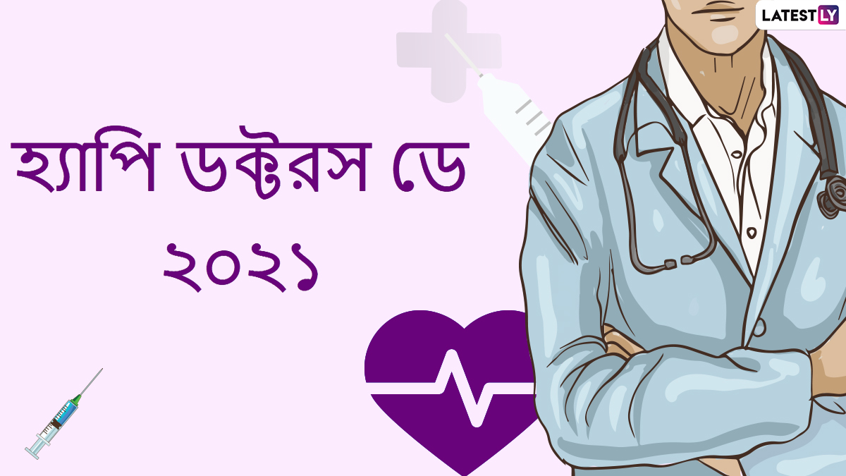 National Doctors' Day 2021 Messages: অতিমারীতে বলভরসা চিকিৎসকরাই, ডক্টরস ডে-তে facebook, Whatsapp, Instagram-এ শেয়ার করুন শুভেচ্ছা বার্তা