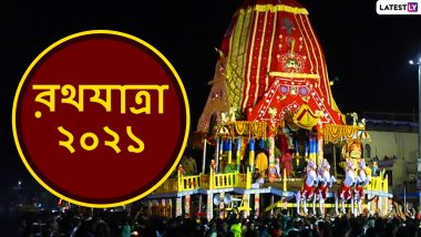 Rath Yatra 2021 Wishes: রথযাত্রার পুণ্য তিথিতে প্রভু জগন্নাথকে স্মরণ করে আপনার প্রিয়জনদের পাঠিয়ে দিন এই শুভেচ্ছাপত্রগুলি