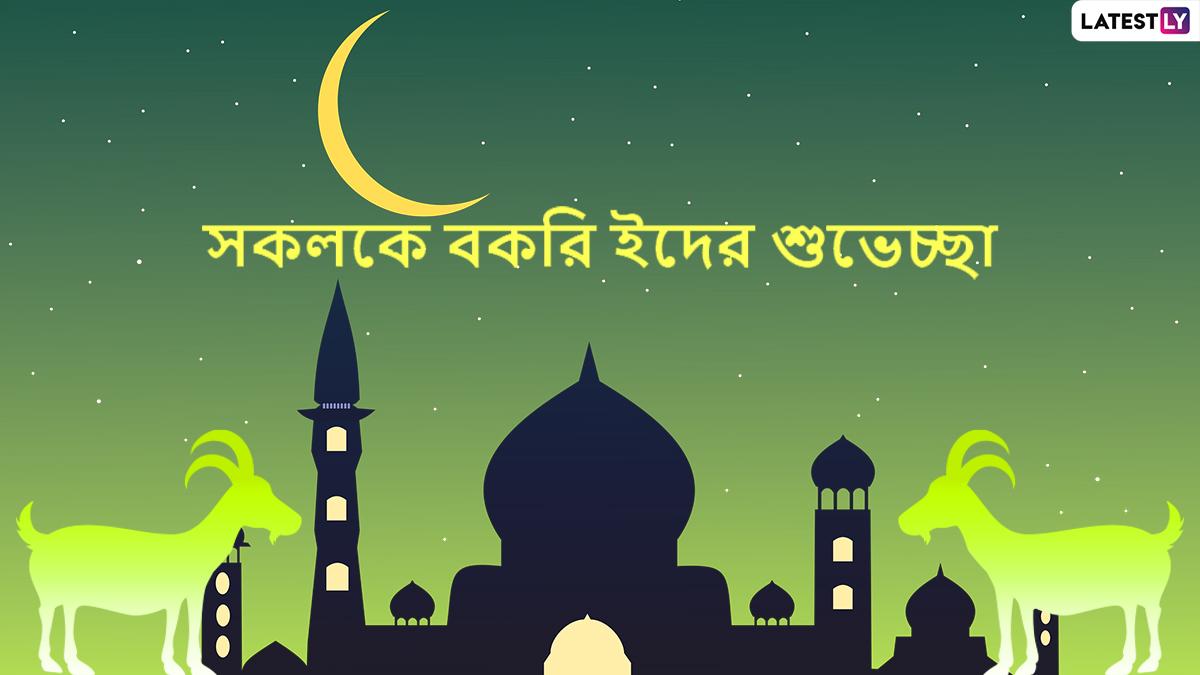 Eid al-Adha 2021 Wishes: রাত পোহালেই বকরি ইদ, facebook whatsapp-এ বন্ধু পরিজনদের পাঠিয়ে দিন এই শুভেচ্ছা বার্তা