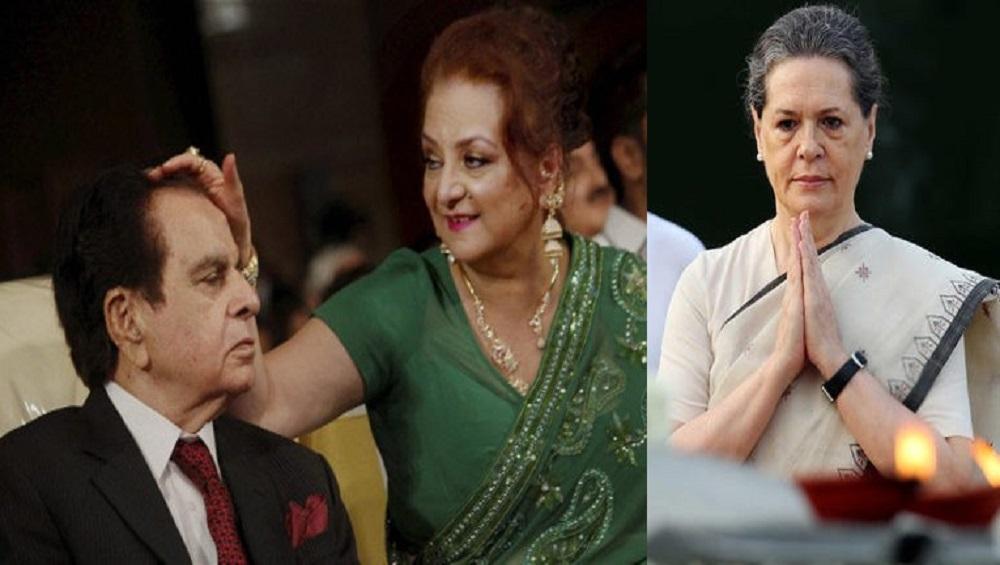 Sonia Gandhi: দিলীপ কুমারের মৃত্যুর পর সায়রার পাশে সোনিয়া, পাঠালেন চিঠি