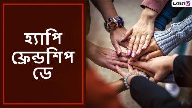 Friendship Day 2021 Wishes: ফ্রেন্ডশিপ ডে উপলক্ষে বন্ধুদের কৃতজ্ঞতা ও ধন্যবাদ জানান এই শুভেচ্ছাপত্র গুলি পাঠিয়ে