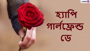 Happy National Girlfriends' Day 2021 Wishes: গার্লফ্রেন্ডস ডে'তে আপনার প্রিয় বান্ধবীকে পাঠান এই শুভেচ্ছাপত্রগুলি