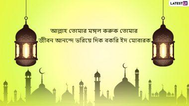 Eid-Al-Adha 2021 Wishes: ইদের দিনে বাড়িতে বসেই আত্মীয় বন্ধুদের জানান শুভেচ্ছা, পাঠিয়ে দিন এই কার্ড
