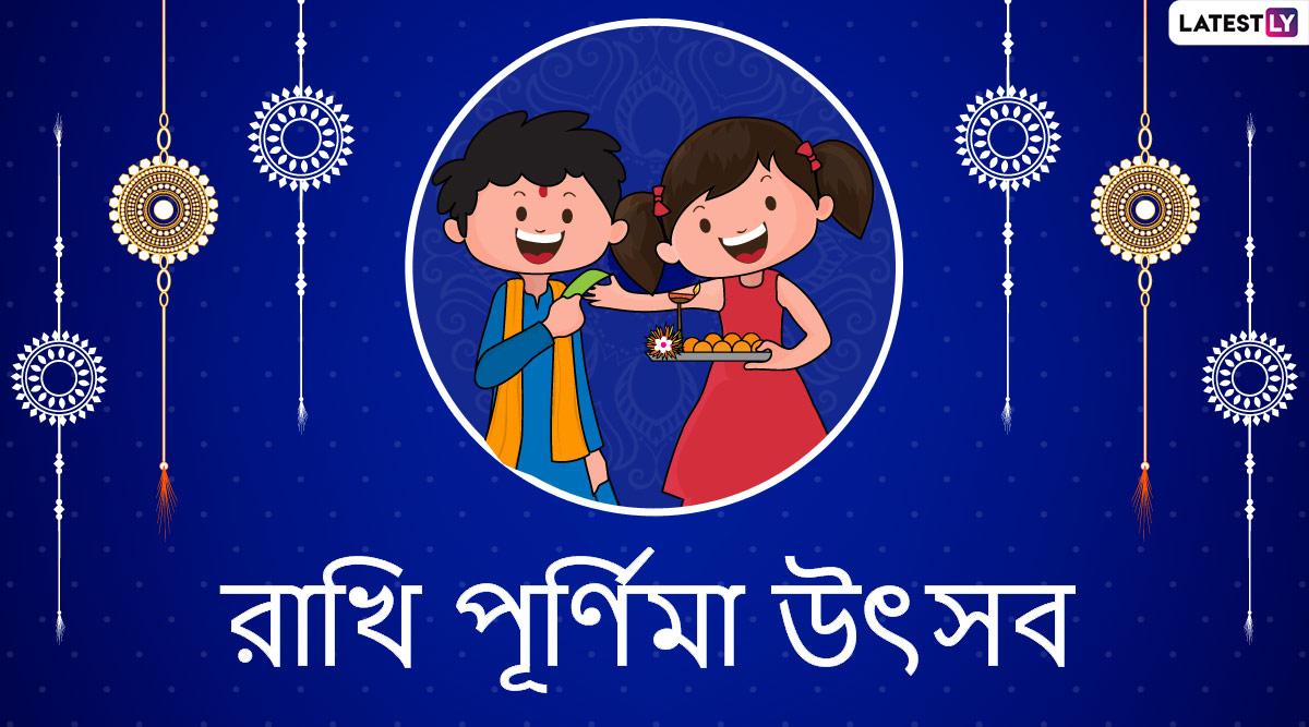 Raksha Bandhan 2021 Wishes: রাখি বন্ধন উপলক্ষে দিদি বোনেরা ভাই দাদাদের পাঠিয়ে দিন এই শুভেচ্ছা কার্ড
