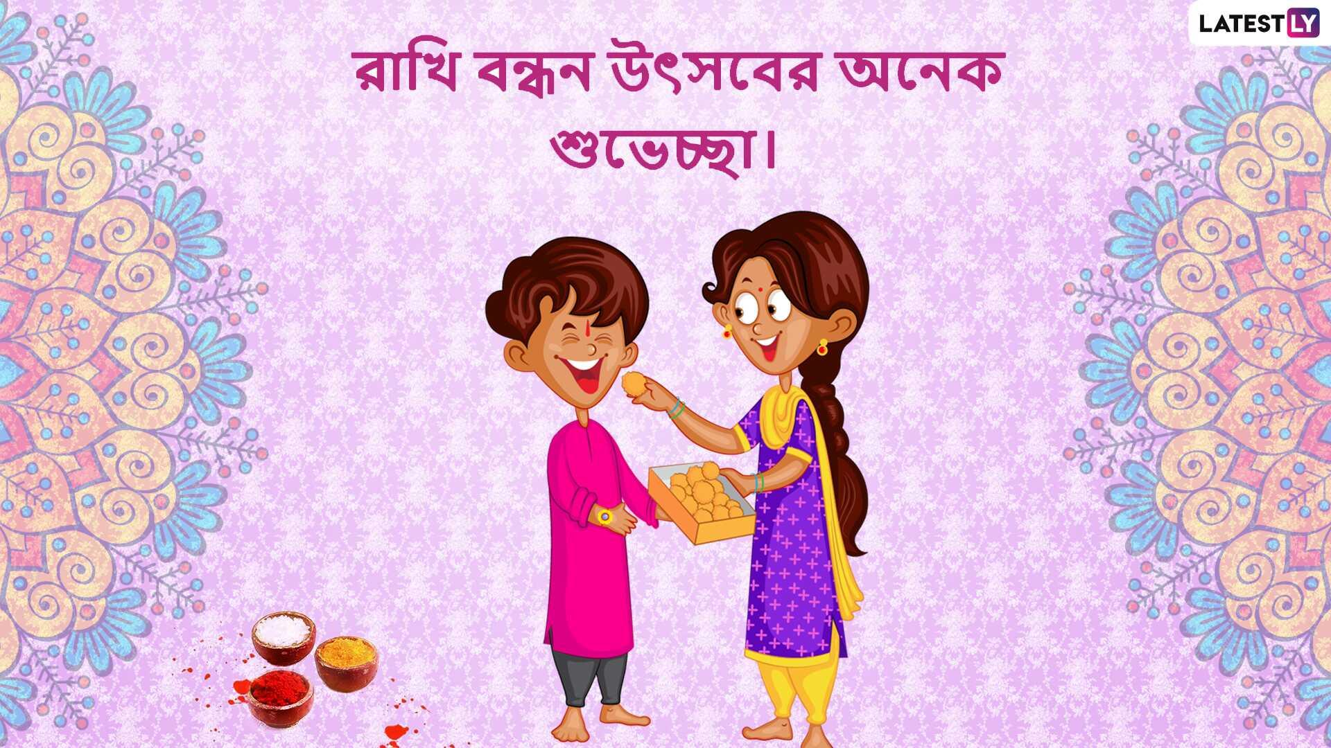 Raksha Bandhan 2021 Wishes: রাখি বন্ধন উৎসবে বাড়িতে বসেই  ভাই বোনেদের facebook, Whatsapp- এ শেয়ার করুন এই শুভেচ্ছা বার্তা