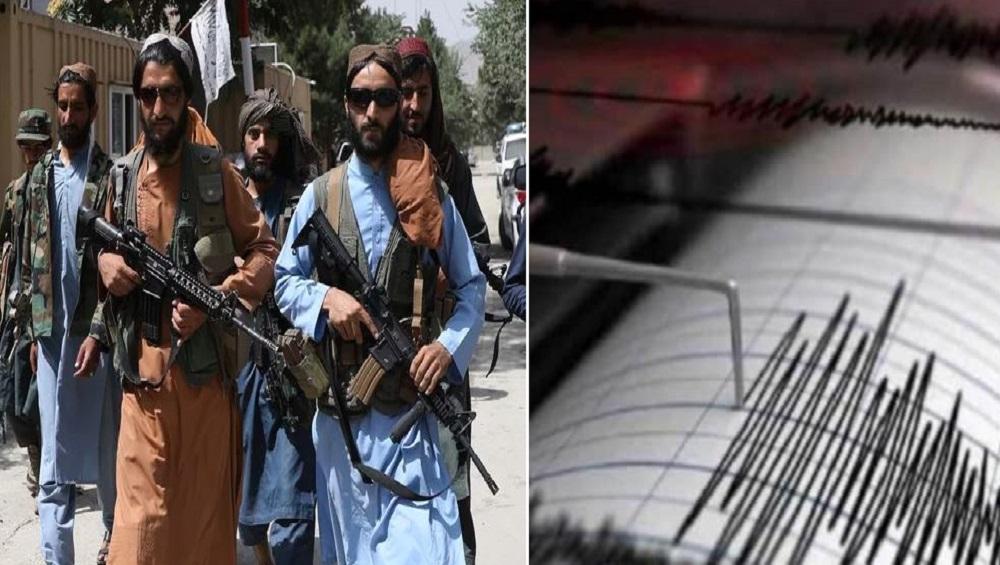 Afghanistan: গোটা দেশে বাড়ছে তালিবানের দাপট, ভয়ঙ্কর পরিস্থিতিতে ভূমিকম্পে কেঁপে উঠল আফগানিস্তান