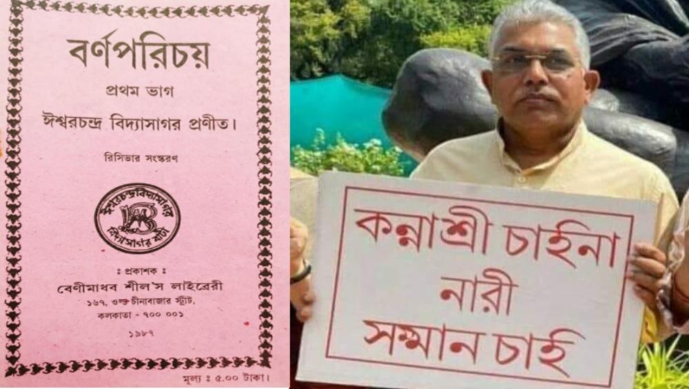 Kanyashree Spelling Row: দিলীপ ঘোষের 'কন্নাশ্রী'-র দোষ কাটাবে 'বর্ণপরিচয়', সমাধান পাঠালেন কংগ্রেস নেতা
