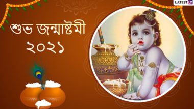 Janmashtami 2021 Wishes: কৃষ্ণ জন্মাষ্টমীতে আত্মীয় বন্ধুদের শুভেচ্ছা জানান, whatsapp, facbook, Messenger-এ পাঠিয়ে দিন বার্তা