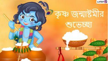 Janmashtami 2021 Wishes: শ্রীকৃষ্ণের জন্মতিথিতে বন্ধু পরিজনদের শুভেচ্ছা জানান, সোশ্যাল মিডিয়ায় পাঠিয়ে দিন এই শুভেচ্ছা কার্ড