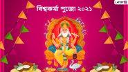 Subho Viswakarma Puja 2021: রাত পোহালেই দেবশিল্পীর আরাধনা, বিশ্বকর্মা পুজো উপলক্ষে বন্ধু পরিজনকে পাঠিয়ে দিন এই শুভেচ্ছা বার্তা