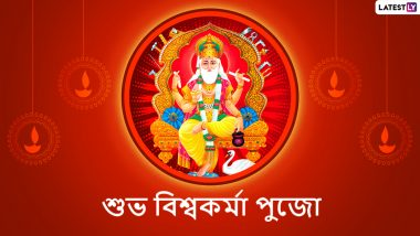 Subho Viswakarma Puja 2021: আজ বিশ্বকর্মা পুজো, ঘুড়ি ওড়ানোর দিন; এই উপলক্ষে আত্মীয় স্মজনকে facebook, Whatsapp, Instagram-এ  পাঠিয়ে দিন এই শুভেচ্ছা বার্তা