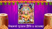 Vishwakarma Puja 2021: বিশ্বকর্মা পুজো উপলক্ষে আত্মীয় স্মজনকে পাঠিয়ে দিন এই শুভেচ্ছা বার্তা