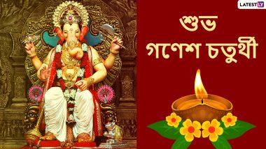 Subho Ganesh Chaturthi Bengali 2021:  গণেশ চতুর্থী উপলক্ষে বাড়িতে বসেই Wishes, Whatsapp Status, Greetings- এ বন্ধু পরিজনকে শেয়ার করুন শুভেচ্ছা বার্তা