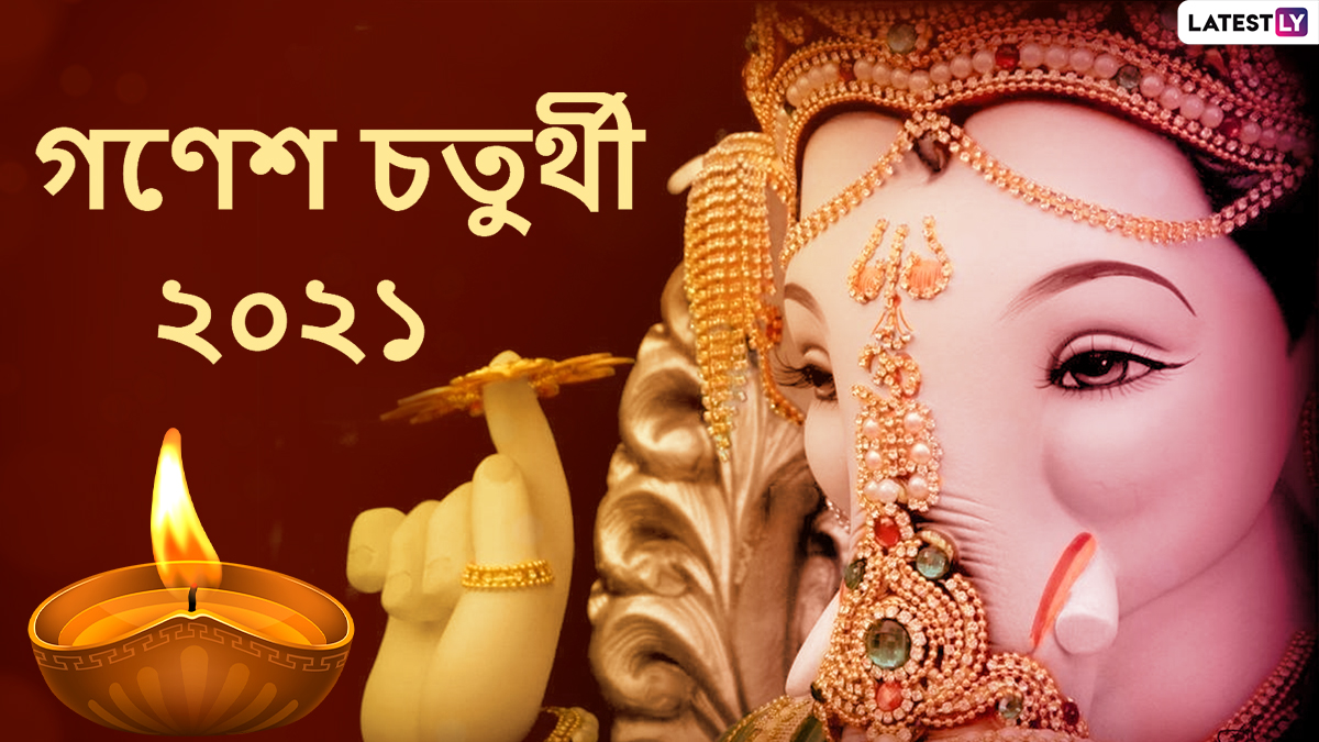 Ganesh Chaturthi 2021 Wishes:  এই গণেশ চতুর্থীতে আত্মীয় পরিজনকে Messenges, Whatsapp Status, Images -এ শেয়ার করুন শুভেচ্ছাবার্তা