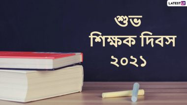 Happy Teachers Day 2021 Wishes: শিক্ষক দিবস উপলক্ষে আপনার গুরু, শিক্ষক-শিক্ষিকাকে শ্রদ্ধা জানাতে পাঠিয়ে দিন এই শুভেচ্ছা বার্তা