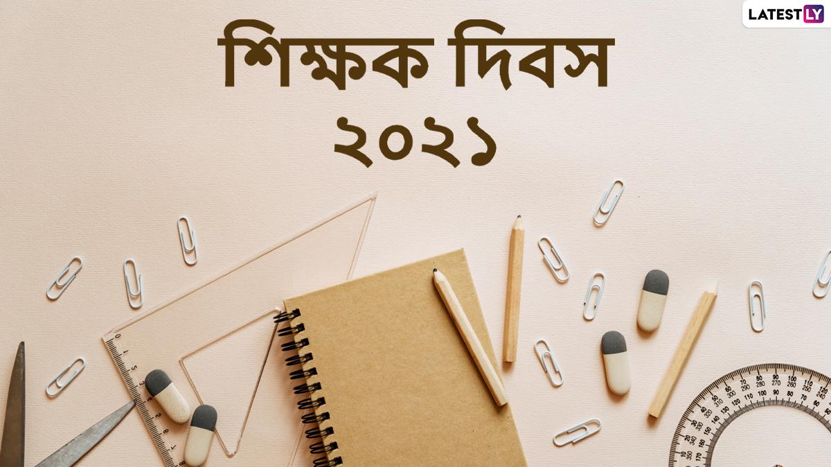Happy Teachers Day 2021 Wishes: শিক্ষক দিবসে আপনার গুরু, শিক্ষক-শিক্ষিকাকে শ্রদ্ধা জানাতে WhatsApp, facebook-এ পাঠিয়ে দিন এই শুভেচ্ছা বার্তা