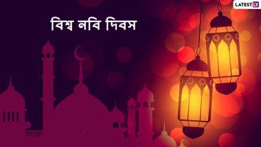 Eid-E-Milad-Un-Nabi 2021 Wishes: আজ ১২ রবিউল আওয়াল উপলক্ষে আপনজনকে পাঠিয়ে দিন এই শুভেচ্ছা বার্তা