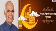 Eid-E-Milad-Un-Nabi 2021: ঈদ-ই-মিলাদ-উন-নবি উপলক্ষে দেশবাসীকে শুভেচ্ছা রাষ্ট্রপতির