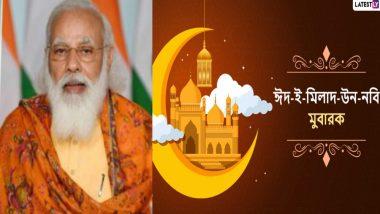 Eid-E-Milad-un-Nabi Greetings: নবি দিবসে দেশবাসীর জন্য শান্তি, সমৃদ্ধি কামনা করলেন প্রধানমন্ত্রী