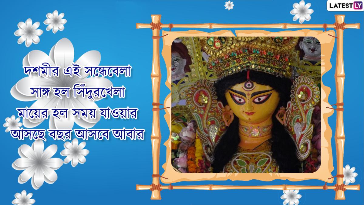 Subho Bijoya Dashami 2021 Wishes: রাত পোহালেই বিদায়বেলা, আত্মীয় পরিজনকে Whatsapp, Messenger, Facebook-এ পাঠান দশমীর শুভেচ্ছা