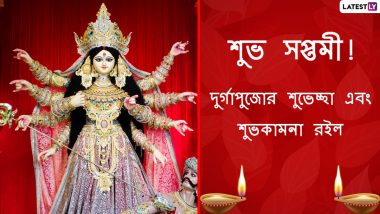 Maha Saptami Wishes In Bengali: শুভ সপ্তমীর আনন্দের মাঝে প্রিয় মানুষদের পাঠান এইসব   Facebook Greetings, WhatsApp Status, GIFs, HD Wallpapers এবং SMS শুভেচ্ছাগুলি