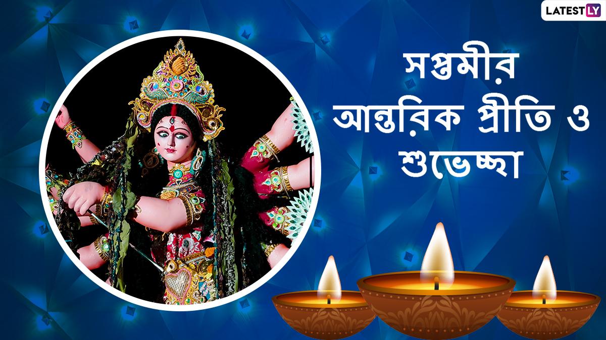 Subho Maha Saptami 2021 Wishes: কাল সপ্তমী, মণ্ডপে যাওয়ার আগে বন্ধু পরিজনকে WhatsApp, Facebook, Messenger-এ শেয়ার করুন এই শুভেচ্ছা