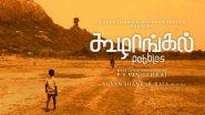 Oscars 2022: অস্কারে একমাত্র ভারতীয় ছবি 'কুজাঙ্ঘাল'