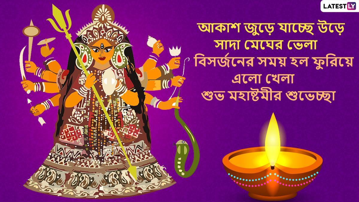 Subho Maha Ashtomi 2021 Wishes: অঞ্জলিতে শাড়ি না সালোয়ার? পছন্দ করতে করতে WhatsApp, Messenger, Facebook-এ বন্ধু পরিজনকে পাঠান মহা অষ্টমীর শুভেচ্ছা বার্তা