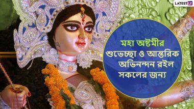 Subho Maha Ashtomi 2021 Wishes: আজ অষ্টমী,  WhatsApp, Messenger, Facebook-এ বন্ধু পরিজনকে পাঠান মহা অষ্টমীর শুভেচ্ছা বার্তা