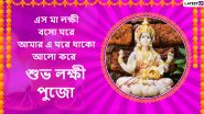 Lakshmi Puja 2021 Wishes: রাত পোহালেই লক্ষ্মীপুজো, ধনদেবীর আরাধনায় আপনজনকে শেয়ার করুন এই শুভেচ্ছা