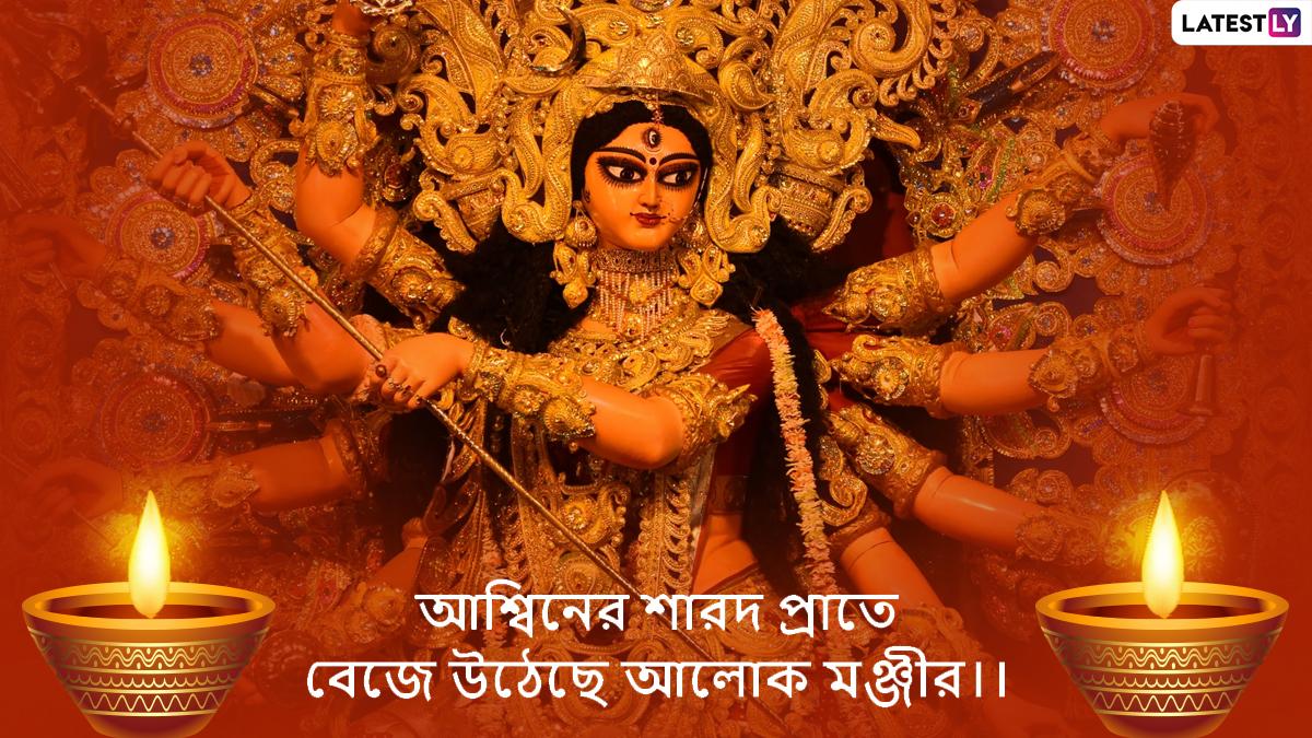 Mahalaya 2021 Wishes: কাল মহালয়া, দেবীপক্ষের সূচনায় আত্মীয় পরিজনদের পাঠিয়ে দিন এই শুভেচ্ছা বার্তা