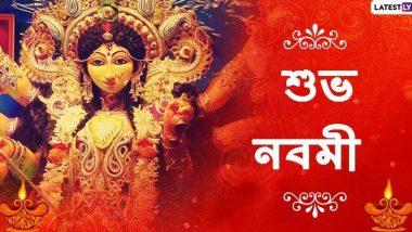 Subho Maha Navami 2021 Wishes: কাল নবমী, পুজোর আনন্দে ভরপুর থেকেই বন্ধু স্বজনকে WhatsApp, Messenger, Facebook-এ পাঠিয়ে দিন এই শুভেচ্ছা বার্তা