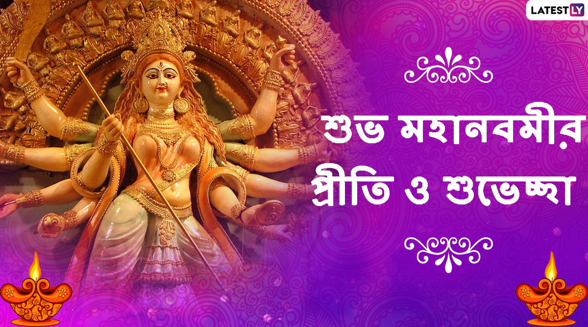 Subho Maha Navami 2021 Wishes: শুভ মহা নবমী, পুজোর আনন্দে বন্ধু স্বজনকে WhatsApp, Messenger, Facebook-এ পাঠিয়ে দিন এই শুভেচ্ছা বার্তা